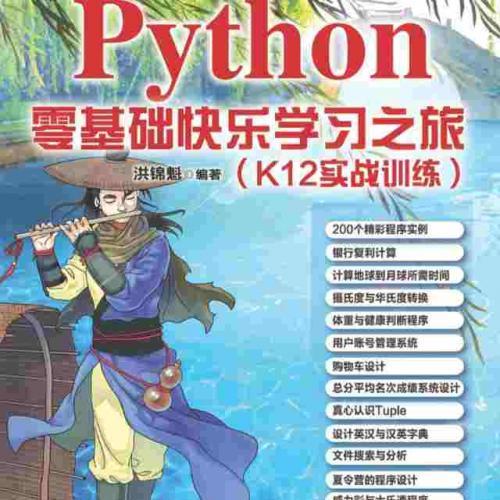 Python零基础快乐学习之旅 K12实战训练