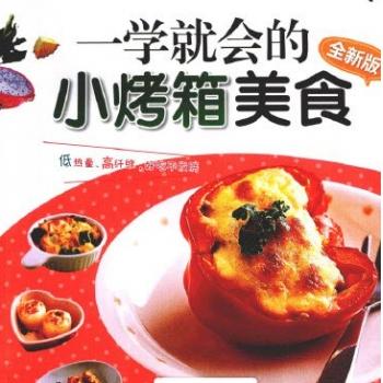 《一学就会的小烤箱美食谱》适合用烤箱做的简单美食PDF