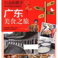 《行走的筷子 广东美食之旅》PDF电子书