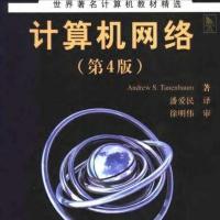 计算机网络基础知识PDF电子书 中文第四版