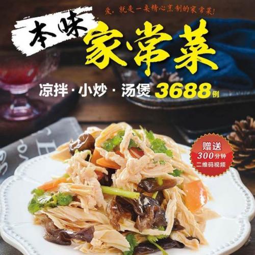 本味家常菜:凉拌小炒汤煲3688例PDF电子书籍