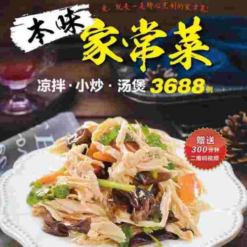 3688例家常菜的做法大全 凉拌/小炒/汤煲