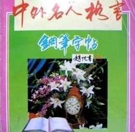 赵忱钢笔书法练字字帖,中外名人格言钢笔字帖