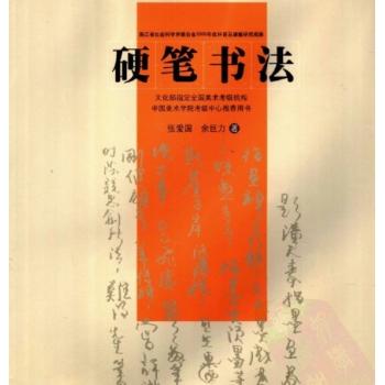 中国硬笔书法教程[硬笔书法].张爱国.硬笔书法练习 高清扫描版