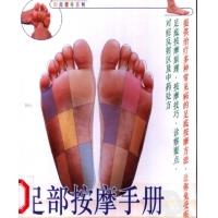 黄杰足部按摩手册,足部按摩一学就会pdf电子书