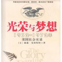 《光荣与梦想》精品PDF电子书全集