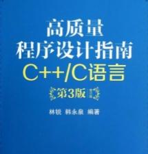 高质量C++&C编程学习培训指南PDF电子书下载