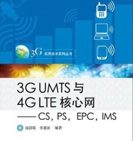 3G UMTS与4G LTE核心网——CS,PS,EPC,IMS