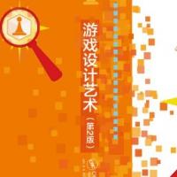 游戏设计艺术第2版pdf电子书籍 二版 百度云