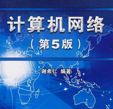 计算机网络基础知识(第五版)电子书籍 中/英双版
