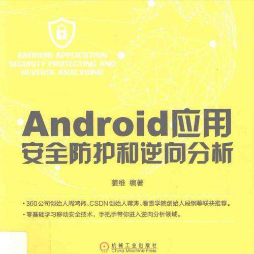 Android逆向教程 PDF电子书籍下载