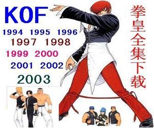 街机拳皇97/98/99/2000/2003 街机拳王单机版游戏大全集破解版下载 百度云