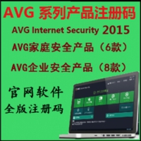 avg注册码 全功能杀毒AVG Internet Security 2015/2014正版注册码/教程