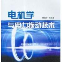 电机与电力拖动基础教学视频教程 浙江+石油大学