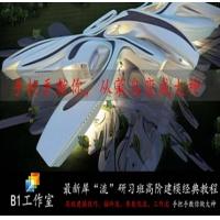 犀牛产品建模教程+犀牛5.0中文破解版软件 汽车建模视频教程素材案例建筑异形设计