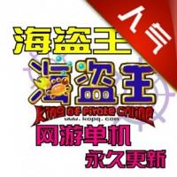 新海盗王online单机版游戏 支持WIN7 64