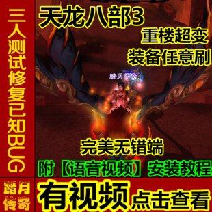 新天龙八部3超变态私服 电脑网页游单机版游戏下载