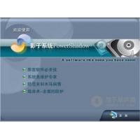影子系统2011中文破解版 电脑硬盘还原卡破解注册 影子系统破解版