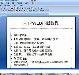 phpweb使用教程 教你phpweb怎么标志排版