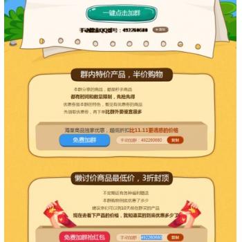漂亮的html网站单页面源码 淘宝客/活动/促销单页网站模板 带JS弹退复制+滚动特效