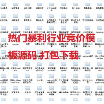 热门暴利行业竞价模板程序 13各行业+76单品源码