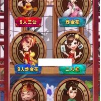 H5牛牛/炸金花/三公房卡游戏源码 可控胜率+指定发牌