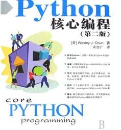 Python核心编程培训教程 第2版