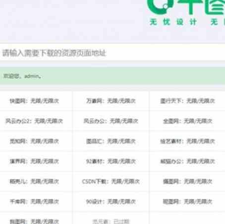 素材资源解析网站平台源码v8.0