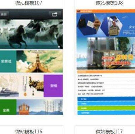 微赞网站模板源码 100套合集 带安装教程