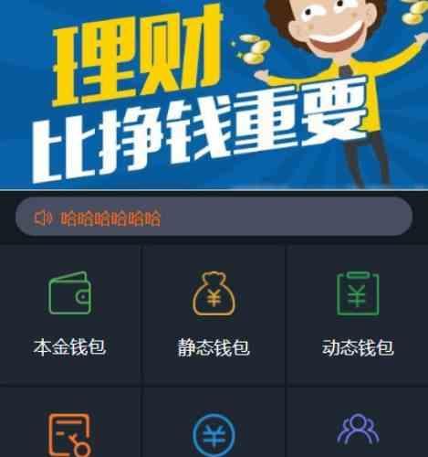 USDT虚拟币钱包投资理财系统源码 支持商家入驻