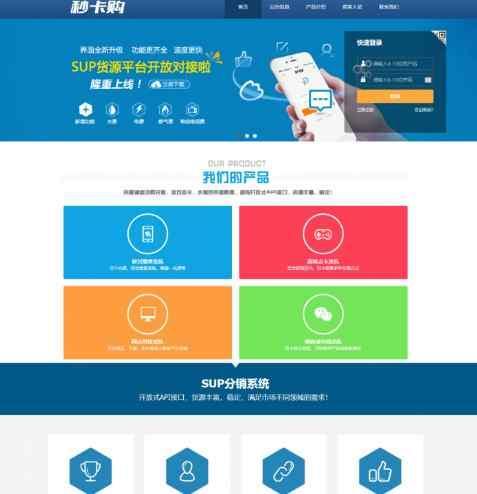 秒卡购卡盟平台源码 一键搭建主站+SUP+商户