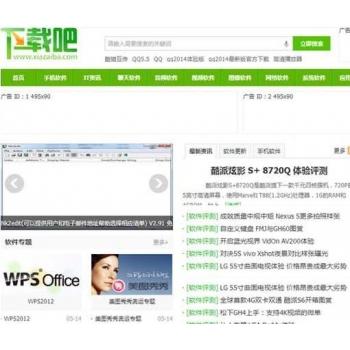 精仿绿色软件下载吧网站源码 织梦cms模板