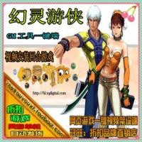 【幻灵游侠】幻灵游侠v2.5 单机版 一键服务端