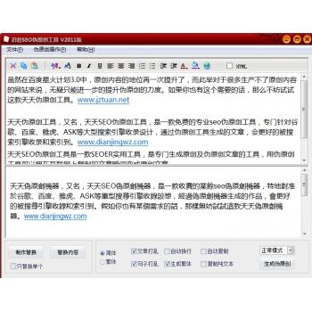 天天伪原创工具(泊君)seo在线文章伪原创软件破解版