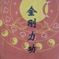 金刚力功绝技大全套功法教学 初/中/高级