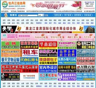 牡丹江供求发布系统平台 地方门户分类信息网站源码