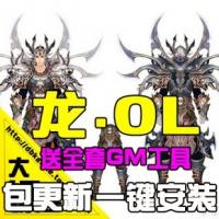 龙ol网游单机版下载 官网服务端 大型3d游戏