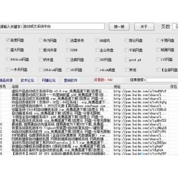 【网盘搜索神器】百度网盘资源搜索神器软件