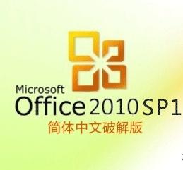 【office2010】office2010破解版下载 32/64