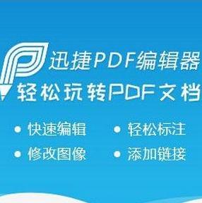 迅捷pdf编辑器中文破解版下载 无水印 带注册机