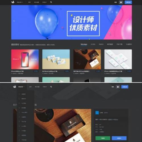 仿v6design设计素材图片资源下载网站源码 织梦模板
