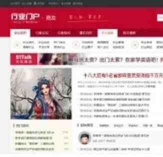中国红色调discuz门户论坛模板源码 利用SEO