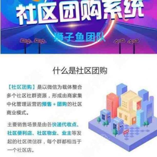 狮子鱼社区团购系统源码v13.5.1 独立版
